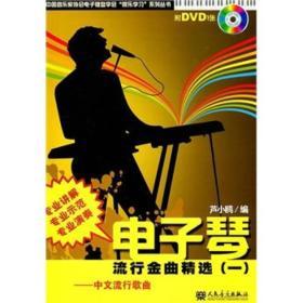 电子琴流行金曲精选(1)