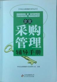 企业采购管理辅导手册