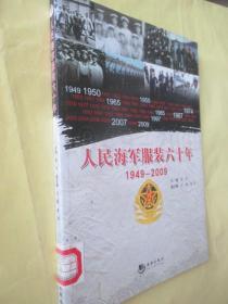 人民海军服装六十年(1949-2009)
