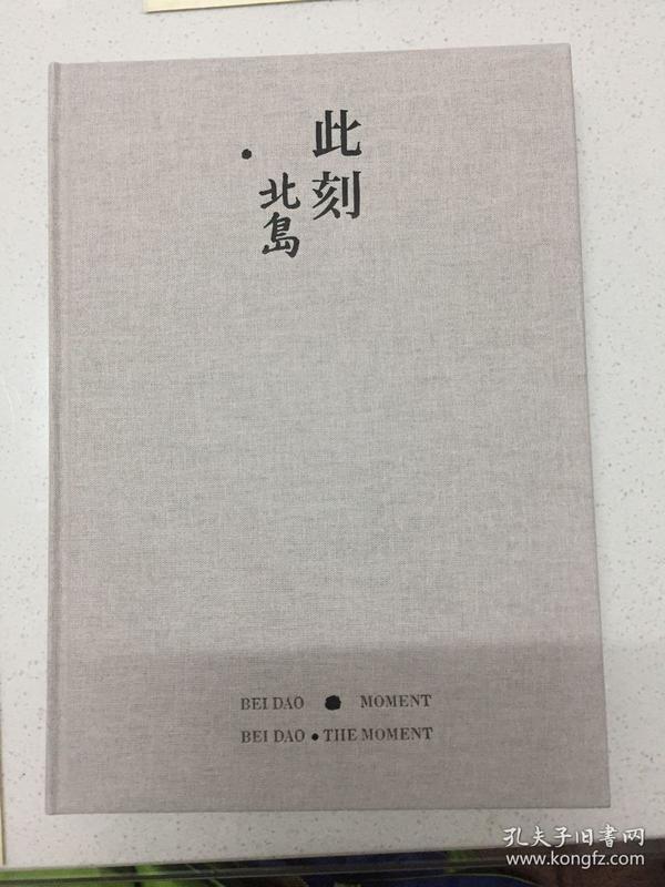 《此刻》北岛法国巴黎画展,签名钤印本,全国仅100册,藏书票带编号,本册为043号。永久保真