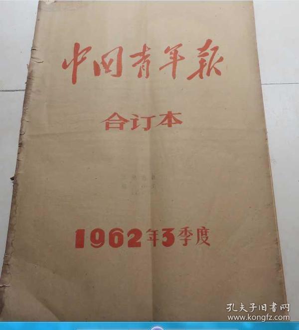 中国青年报 1962年(7.  8. 9月) 合订本 馆藏   见描述