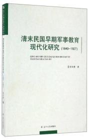 清末民国早期军事教育现代化研究(1840-1927)