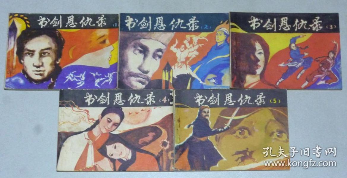 书剑恩仇录(1-5集合售)