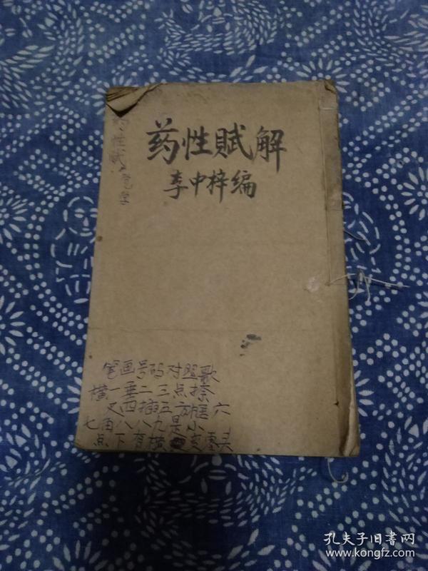 《增补珍珠囊雷公炮制药性赋解》1~6卷全