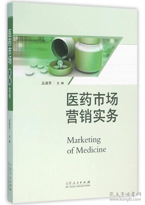 9787209094436医药市场营销实务