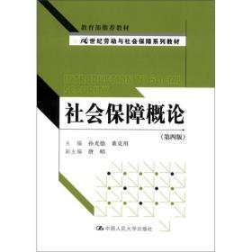 21世纪劳动与社会保障系列教材:社会保障概论(第4版)