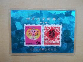 1992年【袖珍生肖邮票卡,壬申年,生肖猴】