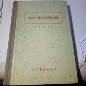 腹部外科疾病诊断纲要【大32开精装本 1960年二版1印】