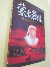 蒙古苍狼:世人最崇敬的蒙古之王--成吉思汗