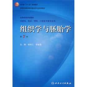 组织学与胚胎学(第7七版)9787117100991 邹钟之