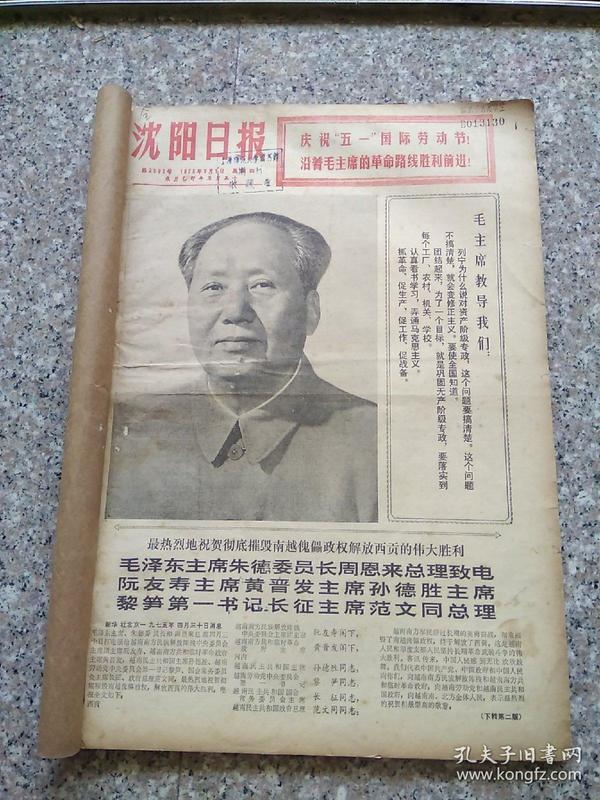 沈阳日报  1975年5月合订本