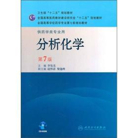供药学类专业用:分析化学(第7版)