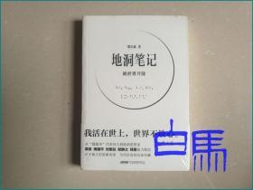 梁小斌 地洞笔记 被世界开除  2014年初版