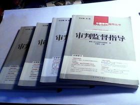 审判监督指导.2004年·第1.2.3.4.辑 总第13.14.15.16辑