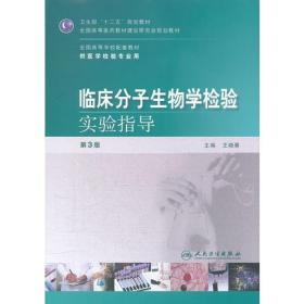 临床分子生物学检验实验指导(医学检验专业)(第三3版)王晓春 9787117152693