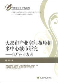 中青年经济学家文库·大都市产业空间布局和多中心城市研究:以广州市为例