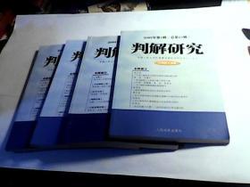 判解研究 2005年第1.3.5.6辑(总第21.23.25.26.辑)【共4本合售】