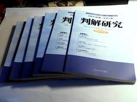 判解研究 2006年第1、2.3、4、5.6辑(总第27.28.29.30.31.32.辑)【共6本合售】