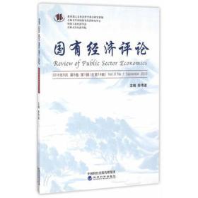 国有经济评论 第8卷 第1辑