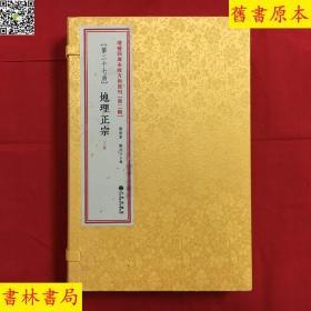 《地理正宗》,线装正版一函三册全!