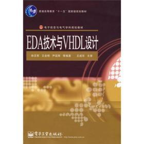 EDA技术与VHDL设计