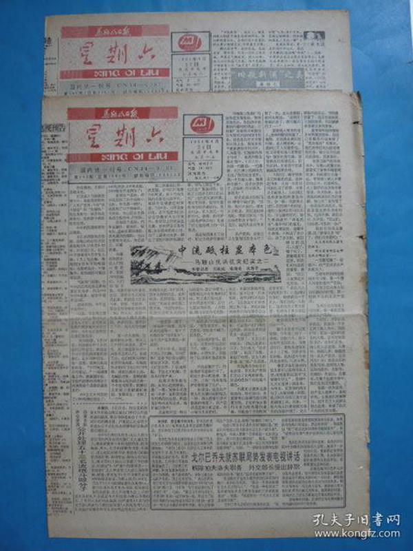 《马鞍山日报(星期六)》1991年8月17、24日辛未年七月初八、十五,连续两期