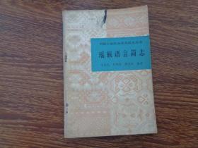 瑶族语言简志
