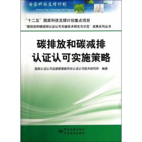 Carbon emission and carbon emission reduction certification recognition implementation strategy