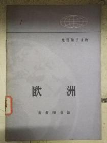 《欧洲》(地理知识读物)