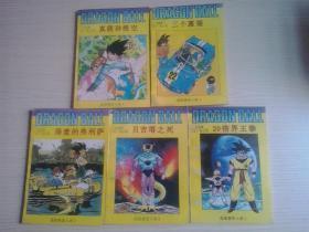七龙珠:超级赛亚人卷1-5卷