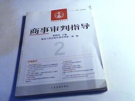 商事审判指导2011年第2辑总26辑