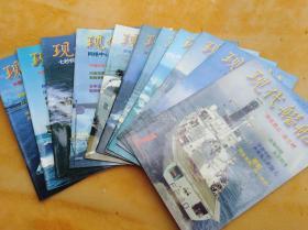 现代舰船     (1998年1--12期,缺第5期,11本合售,16开)  《011》