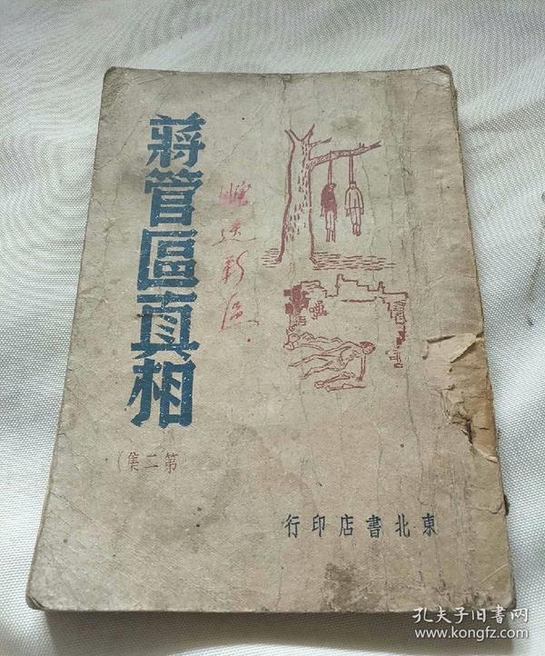 蒋管区真相【第二集】,1947年3月,东北书店印行!