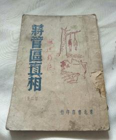 蒋管区真相【第二集】,赌博网:1947年3月,东北书店印行!