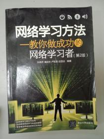[原版】网络学习方法:教你做成功的网络学习者(第2版)9787302296126