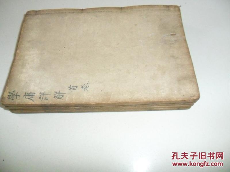 线装木版 《学庸详解》四册四卷(全函)