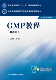 GMP教程-(第3版)-供药学类专业用