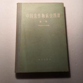 中国农作物病虫图谱(第一集)(精装本)