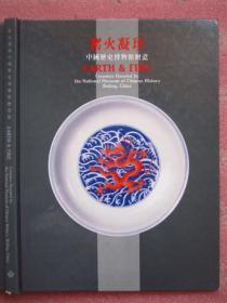 窑火凝珍 中国历史博物馆赠瓷 91年初版精装 大16开 全铜版纸 彩印图文