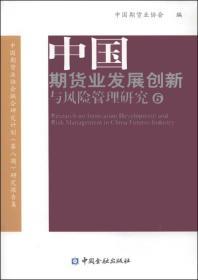 中國期貨業發展創新與風險管理研究6