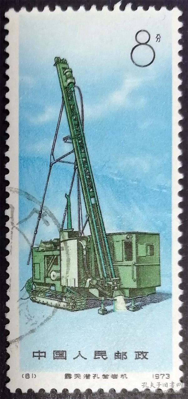 编号邮票工业新产品N81蓝机器信销上品