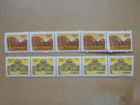 90年代【30分,50分长城邮票】5连票