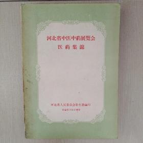 河北省中医中药展览会医药集锦
