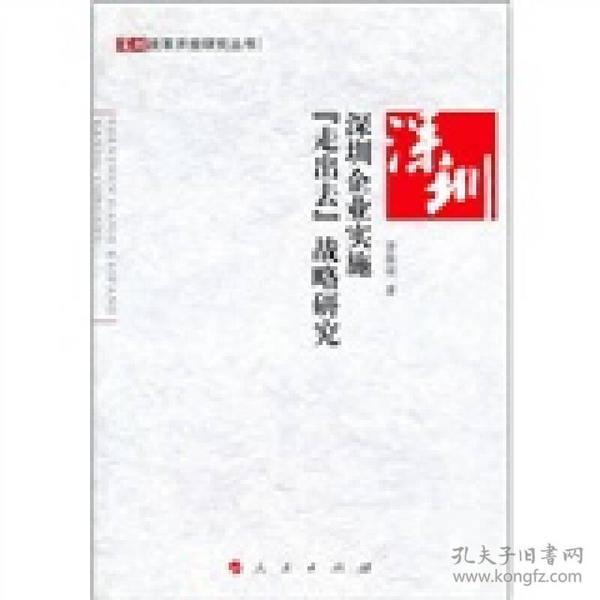 """深圳企业实施""""走出去""""战略研究"""