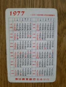 1977年年历卡——仙人掌花 (浙江兴业银行香港分行)