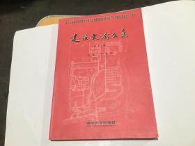 建筑史论文集 第11辑(1999年一版一印)