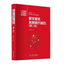 雄安新区发展研究报告(第二卷)