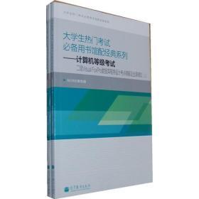 計算機等級考試二級VisualFoxPro數據庫程序設計考點精解及全真模擬