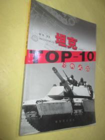经典武器TOP-10.坦克