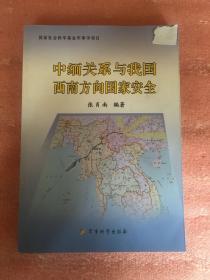 中缅关系与我国西南方向国家安全(印2000册) 16开
